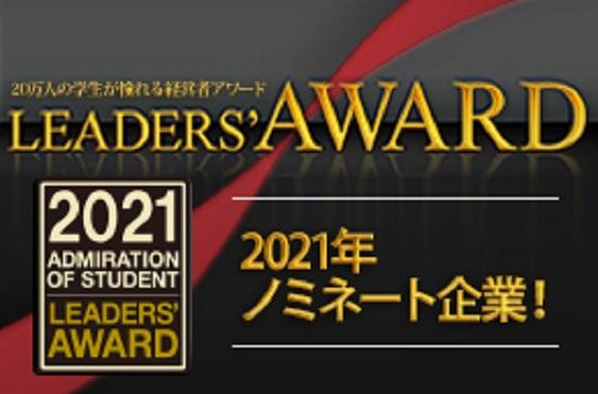 経営者アワード2021 ノミネート企業